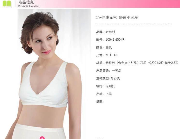 台湾六甲村健康元气小可爱哺乳内衣l码