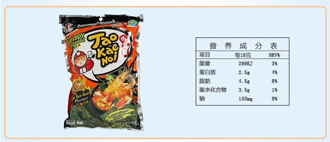 泰国小老板海苔/紫菜 冬阴功味 36g