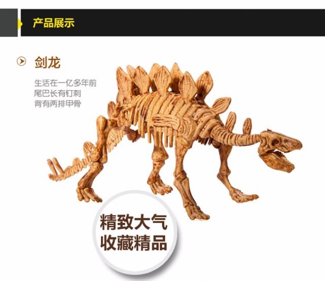泰国digitup手工考古恐龙挖掘骨架化石 (剑龙可挖2次)