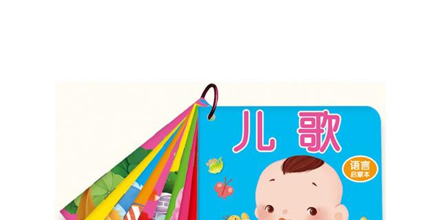 h小海豚婴幼儿启蒙全书:语言启蒙本