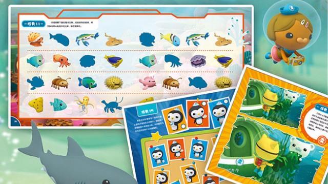 海底小纵队思维大挑战全4册-小树熊母婴特卖